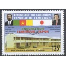 Mi 1250 I - Cooperation with Japan - School - 125 f - postes 2005 - MNH