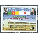 Mi 1251 II - Cooperation with Japan - School - 200 f - postes 2005 - MNH