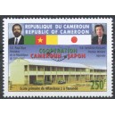 Mi 1252 I - Cooperation with Japan - School - 250 f - MNH