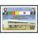 Mi 1255 II - Cooperation with Japan - School - 500 f - postes 2005 - MNH