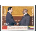 Mi 1797 - Cooperation with China: two presidents - 125 fc - MNH - UNPERFORATED