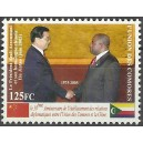 2006 - Mi 1797 - Cooperation with China: two presidents - 125 fc - MNH